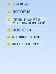 http://ewda-favor.ru/images/menu.jpg